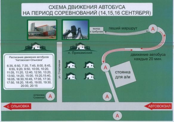 В Приложении смотрите Программу соревнований и Схему движения автобусов в период проведения соревнований.