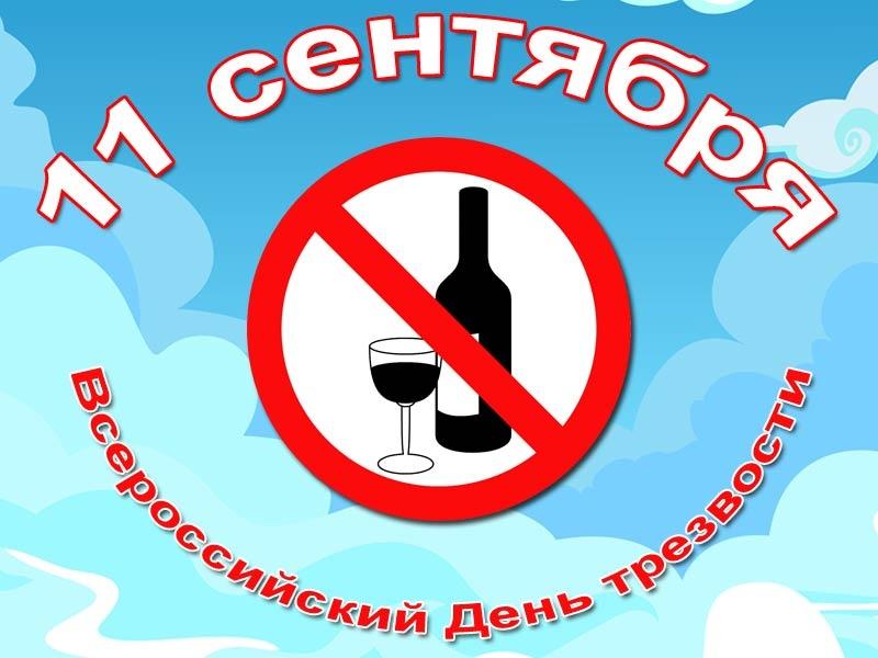 Сотрудники Церкви приняли участие впресс-конференции, приуроченной всероссийскому Дню трезвости