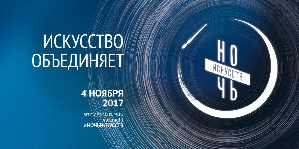 ВТульской области пройдет Всероссийская акция «Ночь искусств»