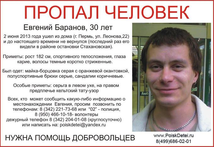 Поиск пропавших людей в перми